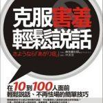 會說話技巧套書:克服害羞輕鬆說話+零誤解說話法+開口5句話