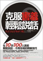 「會說話技巧套書:克服害羞輕鬆說話+零誤解說話法+開口5句話」