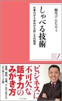NEW「しゃべる技術」(ポケット新書版)