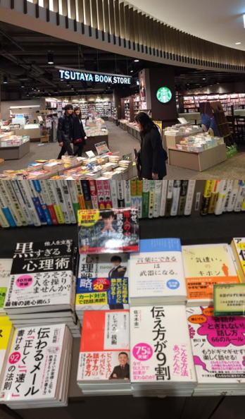 TSUTAYA BOOK STORE 有楽町マルイ