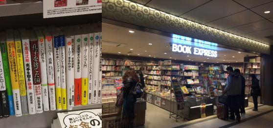 BOOK EXPRESS・くすりSTASTION