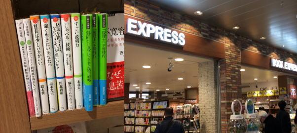 BOOK EXPRESS CIAL桜木町店