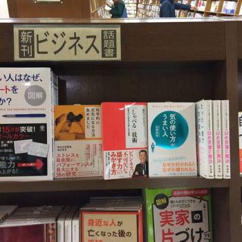 MARUZEN & ジュンク堂書店 札幌店