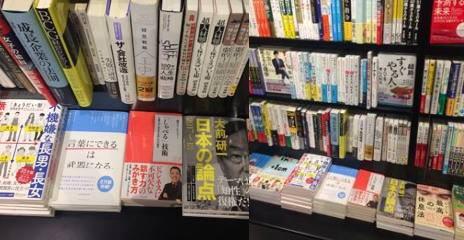 未来屋書店旭川駅前店