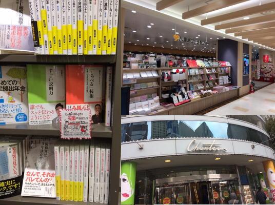 八重洲ブックセンター 日比谷シャンテ店