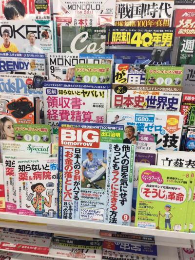BIG tomorrow(ビッグトゥモロー)2017年 9月号