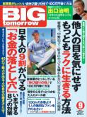 BIG tomorrow(ビッグトゥモロー) 2017年 9月号(青春出版社)
