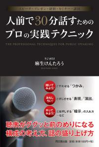スピーチ・プレゼン・研修・セミナー・講演 人前で30分話すためのプロの実践テクニック