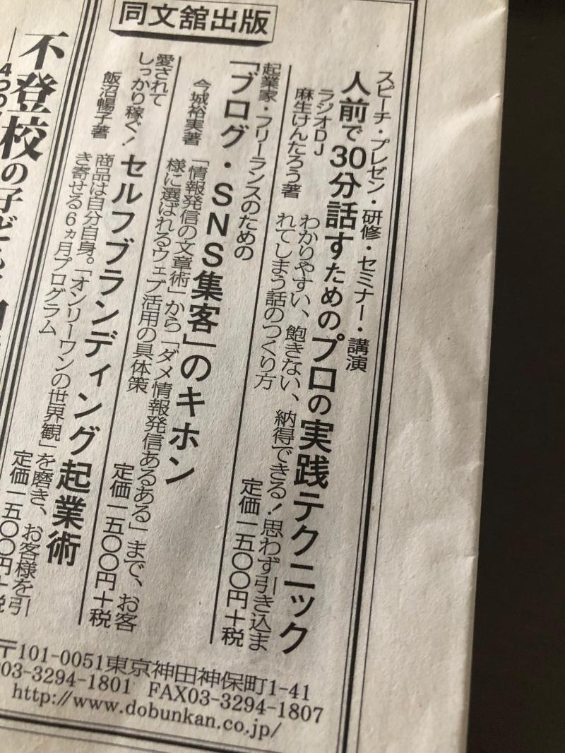 読売新聞9月22日