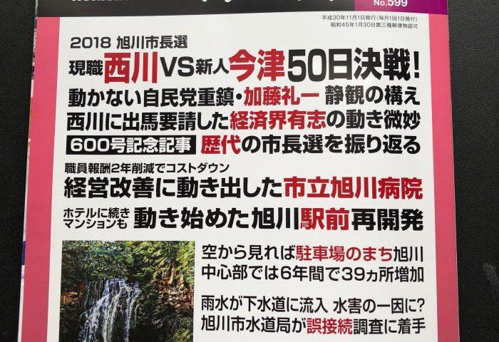 北海道経済2018年11月号