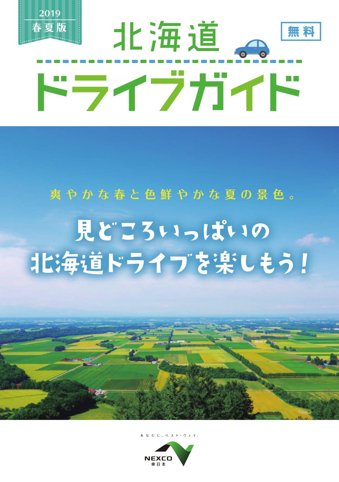 北海道ドライブガイド春夏編