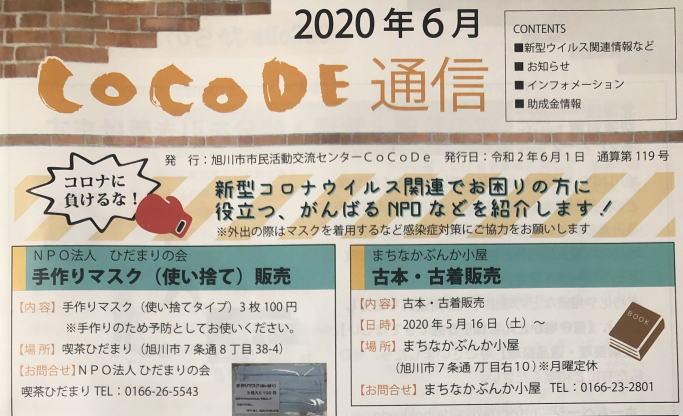 ココデ通信6月号