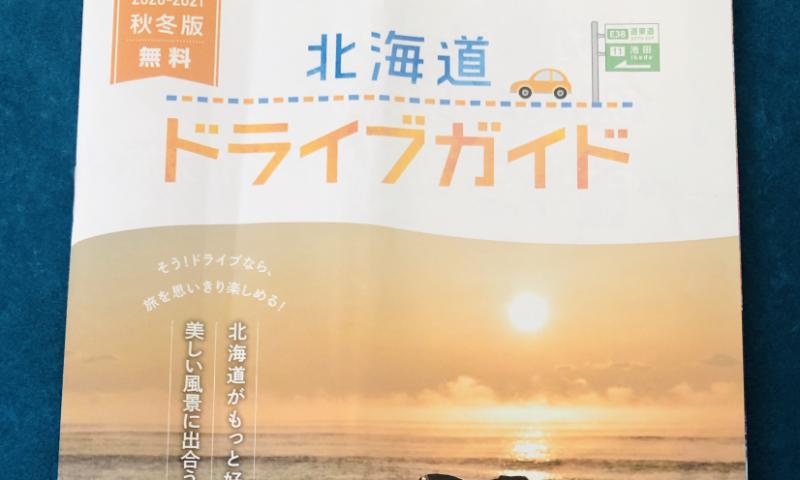 ネクスコ東日本の「北海道ドライブガイド 2020-2021秋冬版」